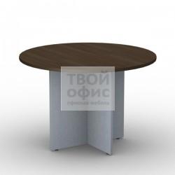 Переговорный стол круглый офисный